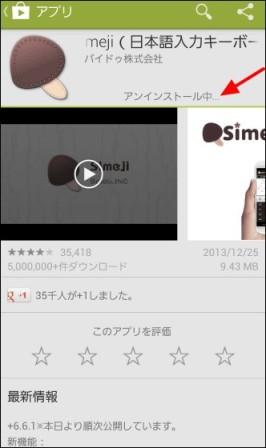Simeji(しめじ)の削除方法_4