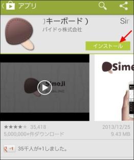 Simeji(しめじ)の削除方法_6