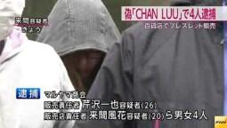 CAHN LUU (チャン・ルー)偽物販売事件で4人逮捕_容疑者_画像1