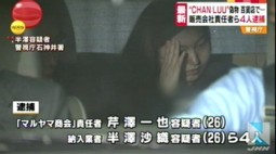 CAHN LUU (チャン・ルー)偽物販売事件で4人逮捕_容疑者_画像2