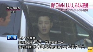 CAHN LUU (チャン・ルー)偽物販売事件で4人逮捕_芹澤一也容疑者_画像