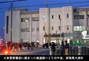 「マルハニチロ」農薬検出_従業員の49歳男を逮捕_大泉警察署前に集まった報道陣(画像)