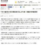 「朴大統領は対日関係改善を」が6割 韓国の世論調査(朝日記事2014年1月11日)