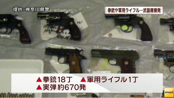 【神奈川県警】民家から拳銃18丁、小銃1丁、実弾670発押収 (FNN2014-1-28)画像2