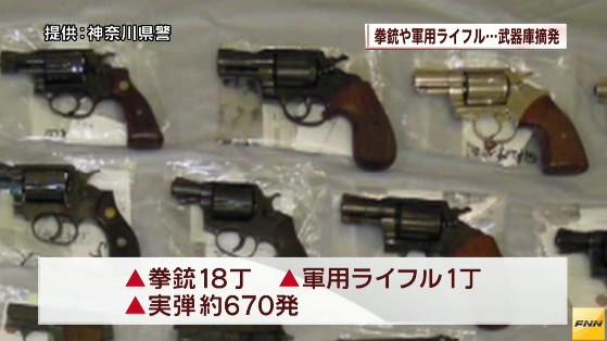 【神奈川県警】民家から拳銃18丁、小銃1丁、実弾670発押収 (FNN2014-1-28)画像3