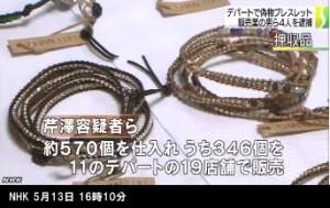 デパート「CHAN LUU」偽物販売事件 4人逮捕 (NHKニュース2014年5月13日16時10分)