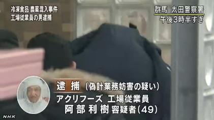 マルハニチロ・農薬混入事件_逮捕の男の周辺から同じ成分の農薬検出(NHK2014-1-25 2201)画像2
