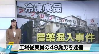 マルハニチロ・農薬混入事件_40代従業員の男逮捕(NHK2014-1-25 1857)_画像01