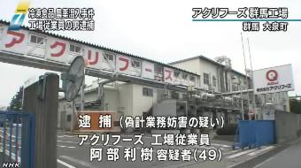 マルハニチロ・農薬混入事件_40代従業員の男逮捕(NHK2014-1-25 1857)_画像02
