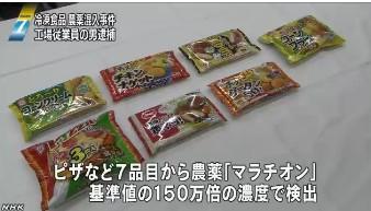 マルハニチロ・農薬混入事件_40代従業員の男逮捕(NHK2014-1-25 1857)_画像03