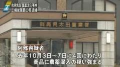 マルハニチロ・農薬混入事件_40代従業員の男逮捕(NHK2014-1-25 1857)_画像04