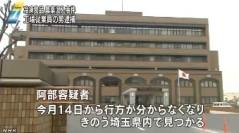 マルハニチロ・農薬混入事件_40代従業員の男逮捕(NHK2014-1-25 1857)_画像05