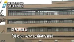 マルハニチロ・農薬混入事件_40代従業員の男逮捕(NHK2014-1-25 1857)_画像06