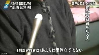 マルハニチロ・農薬混入事件_40代従業員の男逮捕(NHK2014-1-25 1857)_画像07