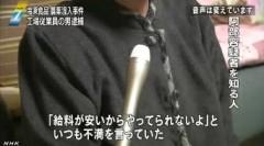 マルハニチロ・農薬混入事件_40代従業員の男逮捕(NHK2014-1-25 1857)_画像08