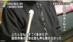 マルハニチロ・農薬混入事件_40代従業員の男逮捕(NHK2014-1-25 1857)_画像09