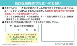ヤーズ配合錠を服用している患者携帯カード_画像2