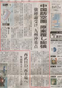 中國防空圏、原案覆し膨張(朝日新聞2014年1月12日)朝刊1面記事