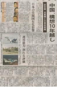 中國防空圏、構想10年越し(朝日新聞2014年1月12日)朝刊2面記事