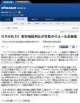 仏漫画展、慰安婦説明会が突然の中止(朝鮮日報2014-1-30)