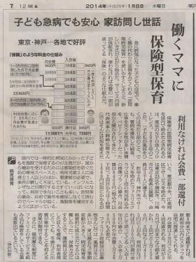 保険型保育⇒訪問型病児保育の新方式(朝日記事2014-1-8)