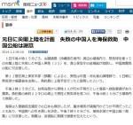 元日に尖閣上陸を計画 失敗の中国人を海保救助 中国公船は謝意(産経2014-1-2)