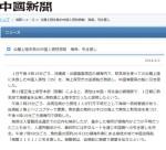 尖閣上陸失敗の中国人男性救助 海保、引き渡し(中國新聞2014-1-1)