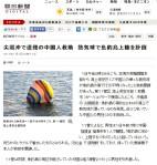 尖閣沖で遭難の中国人救助 熱気球で魚釣島上陸を計画(朝日2014-1-2)