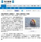 尖閣:熱気球で上陸図る?中国人の男を海上で救助(毎日2014-1-2)
