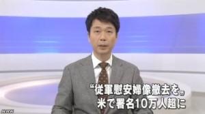 慰安婦の像撤去の署名10万超(NHK2014年1月4日)_1
