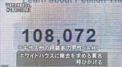 慰安婦の像撤去の署名10万超(NHK2014年1月4日)_4