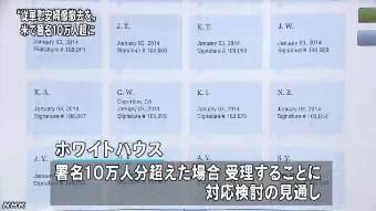 慰安婦の像撤去の署名10万超(NHK2014年1月4日)_6