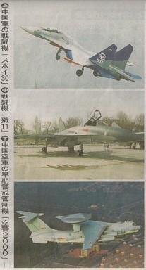 東シナ海・中国防空圏に配備されている空軍機