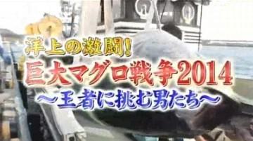 洋上の激闘!巨大マグロ戦争2014(TV東京2014-1-13)_画像1