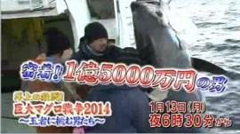 洋上の激闘!巨大マグロ戦争2014(TV東京2014-1-13)_画像2