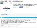 洋上の激闘!巨大マグロ戦争2014(TV東京2014-1-13)_画像3