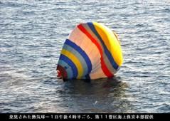 熱気球で元旦に尖閣上陸図り失敗