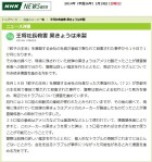 王将社長殺害、薬きょうは米製(NHK2014-1-19)