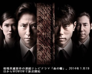 相場英雄原作の連続テレビドラマ「血の轍」