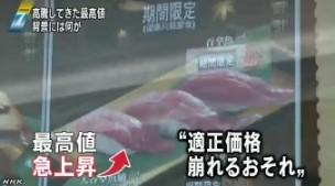 築地市場で新春恒例の初競り(NHKニュース2014年1月5日)画像_12