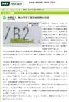 農薬混入_袋の印字で製造時間帯も特定(NHK2014-1-26 0408)