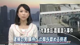 農薬混入_阿部容疑者が関与認める供述(NHK2014-1-29)1