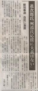 都知事選、小泉進二郎⇒「舛添氏応援に大義ない」(朝日朝刊1面記事2014-1-16)