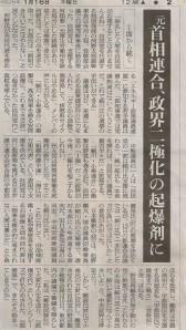 都知事選、小泉進二郎⇒「舛添氏応援に大義ない」(朝日朝刊2面記事2014-1-16)