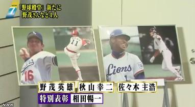 野茂英雄、野球殿堂入り_3