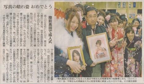陸前高田・成人式、娘の写真に振袖を...1