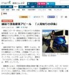 雑誌で改造愛車アピール(産経2014-1-26)