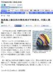 魚釣島上陸目的の熱気球が不時着水、中国人救助(読売2014-1-2)