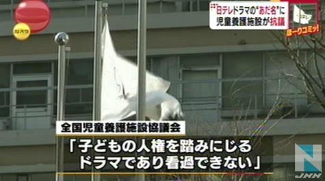 <日テレ「明日、ママがいない」に慈恵病院抗議、放送中止を>ニュース画像7