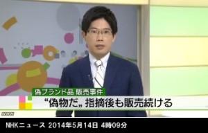 CHAN LUU偽物と認識しながらブレスレット販売か_NHKニュース2014年5月14日_画像1